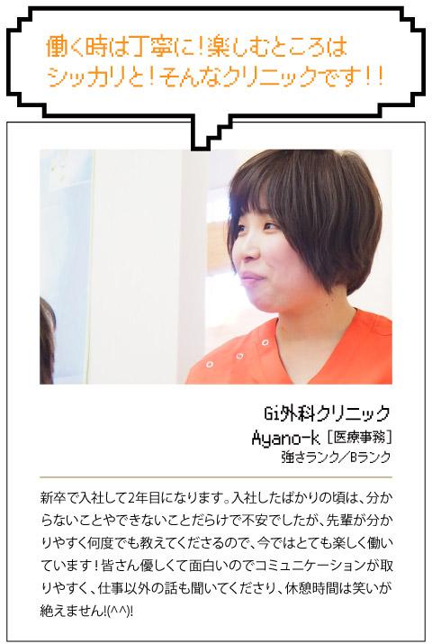 Gi外科クリニック医療事務Ayano-k