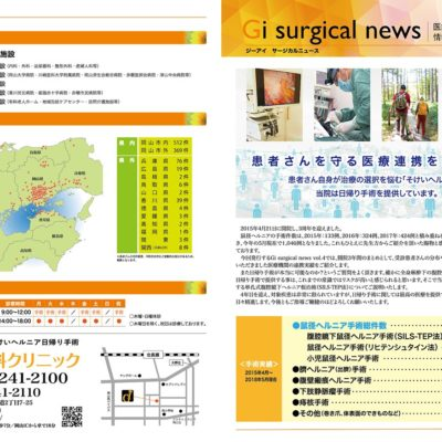 Gi外科クリニック様 広報誌1