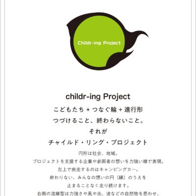 Childr-ing Project