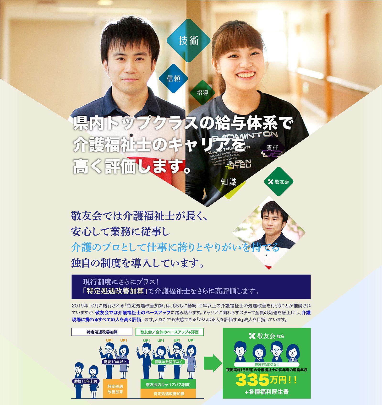 敬友会様_ランディングページ1